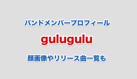 gulugulu(V系バンド)メンバーのプロフィールと顔画像|CDリリース曲一覧