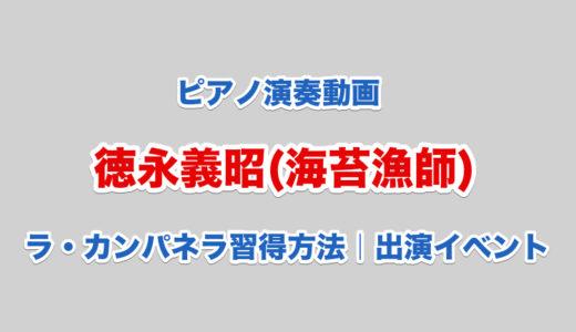 徳永義昭(海苔漁師)のピアノ演奏動画|ラ・カンパネラを習得した経緯と方法|出演したイベントは?