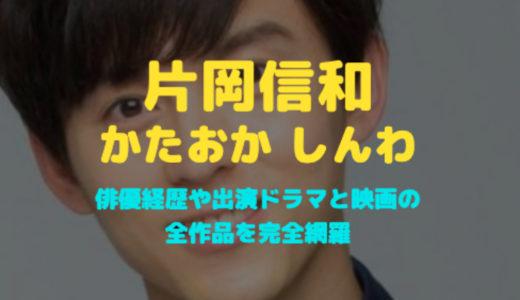 片岡信和(かたおかしんわ)の俳優経歴|出演ドラマと映画の全作品を完全網羅